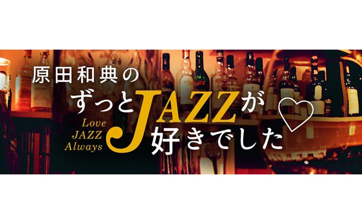 原田和典の「ずっとジャズが好きでした」 ~「設立70周年 アトランティックの音の渦巻きの中へ」編
