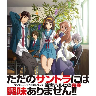 http://mora.jp/wp-image/sites/2/haruhi-coverArt.jpg