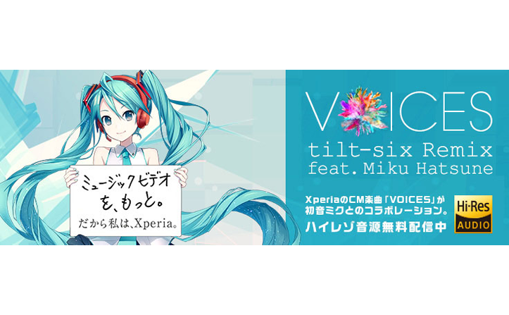 Xperia CM曲「VOICES」初音ミクver. ハイレゾ音源無料配信中!