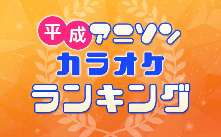 平成に歌われたアニソンカラオケ曲は!?DAMカラオケランキングTOP50発表!