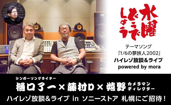 ご招待『水曜どうでしょう』テーマソング「1/6の夢旅人2002」ハイレゾ放談&ライブ in ソニーストア 札幌 powered by mora