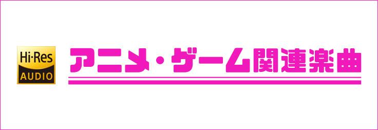 ハイレゾ アニメ・ゲーム関連楽曲
