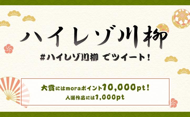 【豪華アーティストも参戦!?】Twitter新企画「#ハイレゾ川柳」で、moraポイント10,000円相当をゲットしよう!