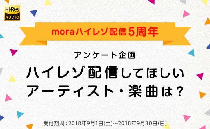 【アンケート】ハイレゾ配信してほしい アーティスト・楽曲 大募集!