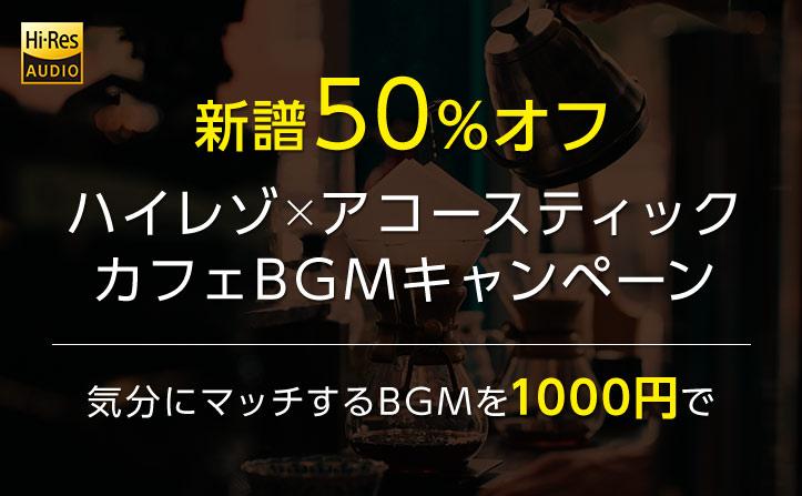 【期間限定ALL 1,000円】ハイレゾ×アコースティックカフェBGMキャンペーン
