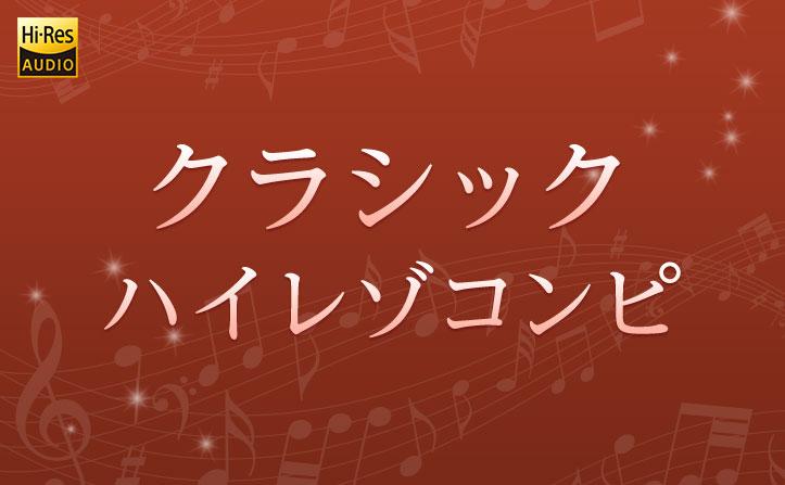 クラシック ハイレゾコンピ集めました!