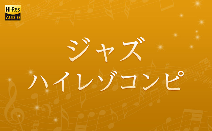 ジャズ ハイレゾコンピ集めました!