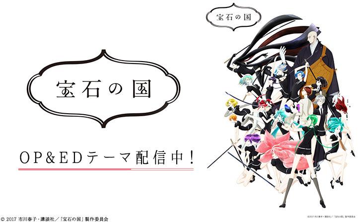 TVアニメ『宝石の国』OP&ED先行配信中!
