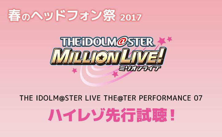 ヘッドフォン祭で『アイマス ミリオンライブ!』の先行試聴ができる!