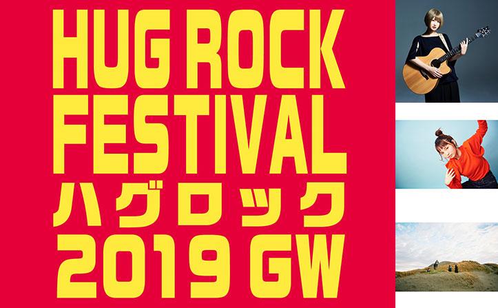 GWは女性ボーカルに揉まれるべき! 5月6日(月)「HUG ROCK FESTIVAL 2019 GW」BIG UP!コラボ出演アーティスト