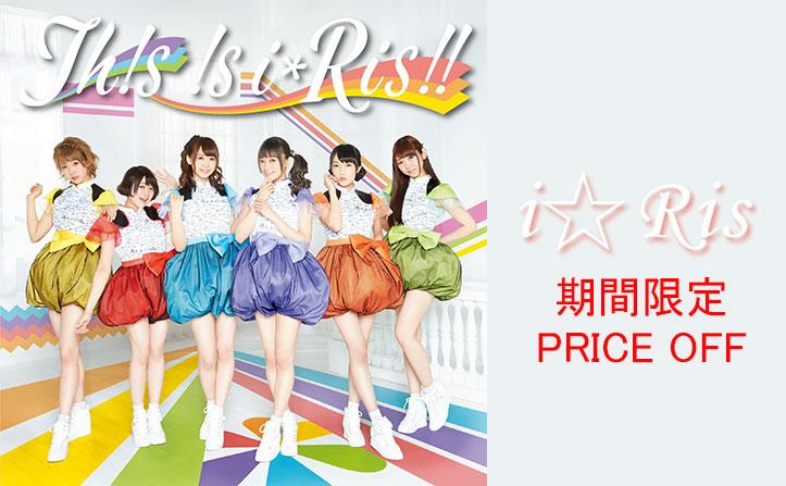 【11/21(火)18時まで】i☆Ris プライスオフキャンペーン