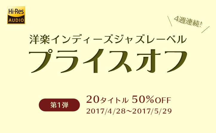 洋楽インディーズジャズレーベル ハイレゾプライスオフ第1弾!20タイトル50%オフ
