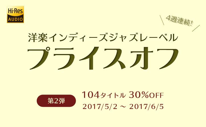 洋楽インディーズジャズレーベル ハイレゾプライスオフ第2弾!104タイトル30%オフ