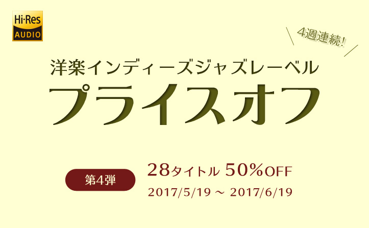 洋楽インディーズジャズレーベル ハイレゾプライスオフ第4弾!28タイトル50%オフ