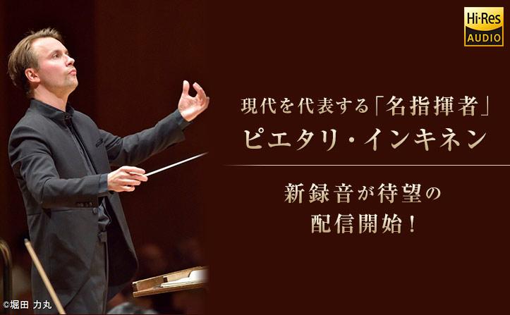 現代を代表する「名指揮者」、ピエタリ・インキネンの新録音が待望の配信開始!