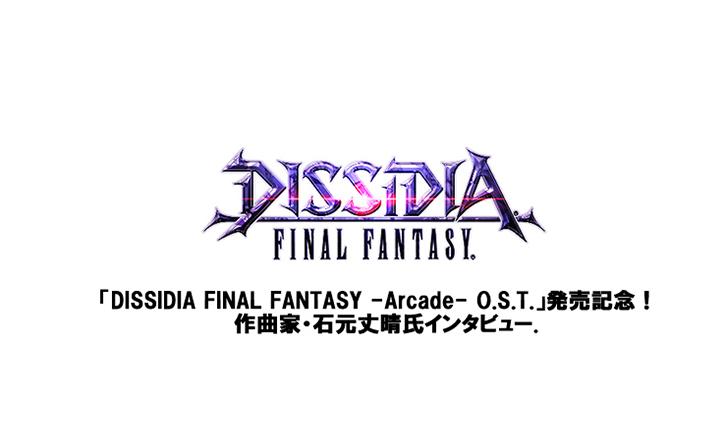 「DISSIDIA FINAL FANTASY -Arcade- O.S.T.」発売記念! 作曲家・石元丈晴氏インタビュー