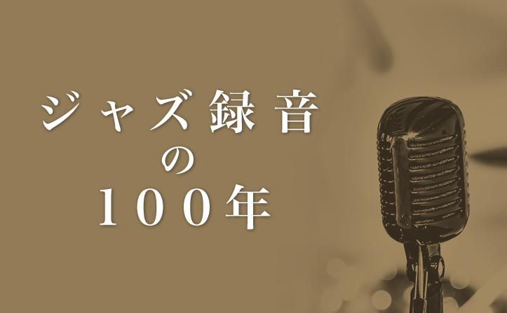 オーディオ&ヴィジュアル評論家 小原由夫さんが語る「ジャズ録音の100年」