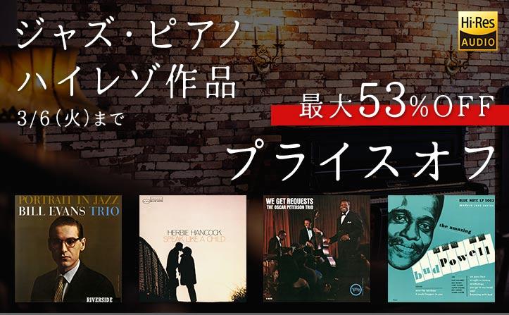 【3/6まで】ジャズ・ピアノ ハイレゾ作品プライスオフ!