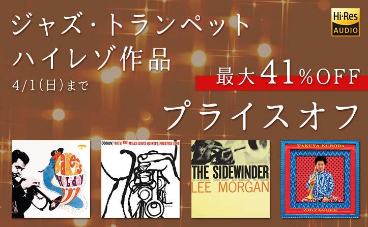 【4/1まで】ジャズ・トランペット ハイレゾ作品プライスオフ!