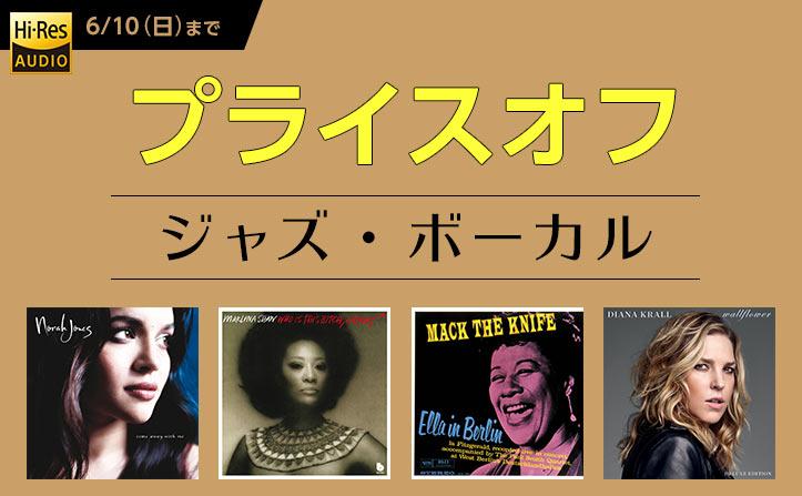 【6/10(日)まで】ジャズ・ボーカル ハイレゾ作品プライスオフ