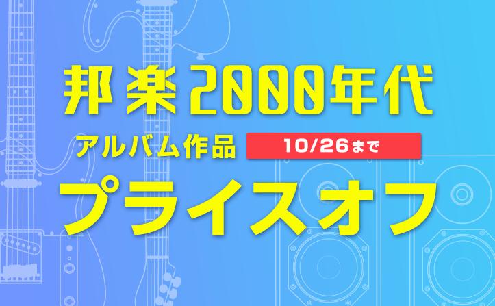 【10/26まで】邦楽 00's アルバム作品プライスオフ