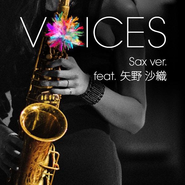 ハイレゾ無料音源「VOICES」Sax ver.配信開始