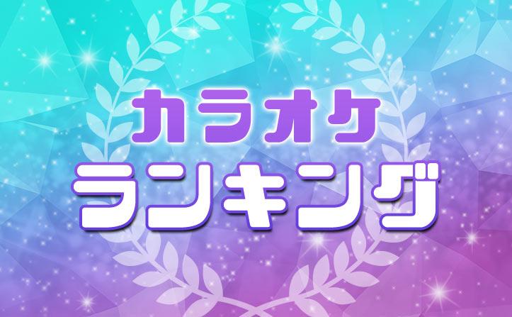 DAMカラオケ 2019年5月度ランキング!