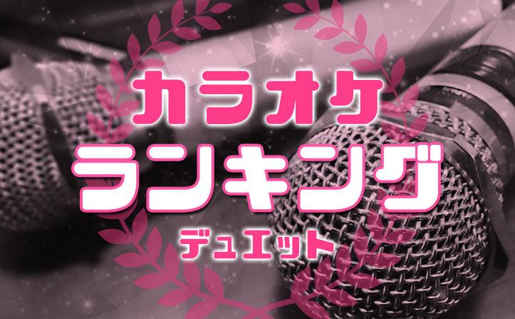 デュエットソング DAMカラオケランキング  2019年5月度!
