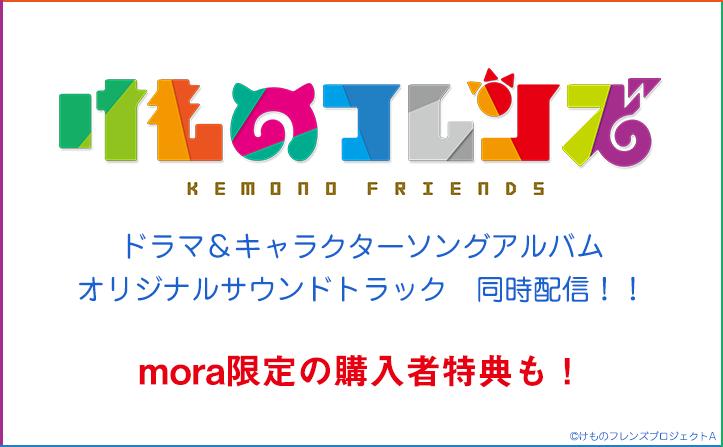 【特典あり】TVアニメ『けものフレンズ』ドラマ&キャラソン+サントラ配信開始!