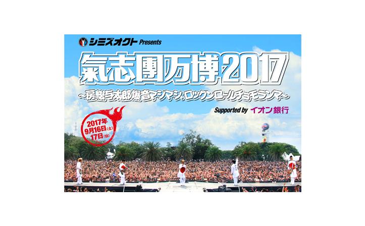 「氣志團万博2017」最終出演者発表!9/17に山下達郎!