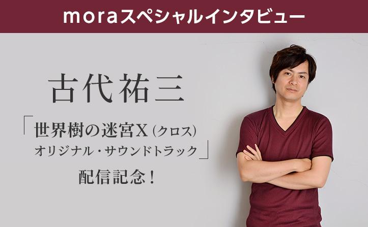 「世界樹の迷宮X(クロス) オリジナル・サウンドトラック」配信記念 古代祐三さんメールインタビュー