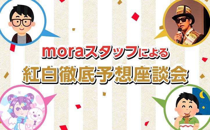 【追記あり】紅白予想が激化! moraスタッフによる紅白徹底予想座談会!!!