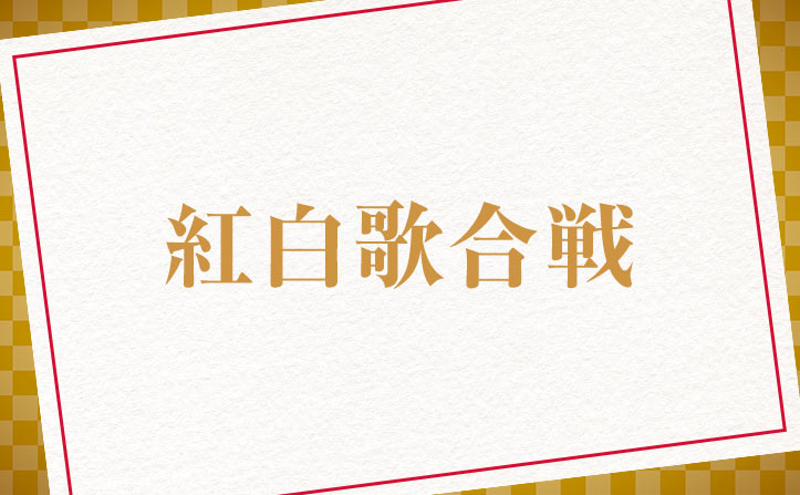 『第69回NHK紅白歌合戦』歌唱曲発表!