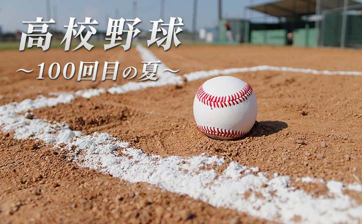 今年は高校野球100回目の夏。応援ソングもメディアも熱くて大注目間違いなし!