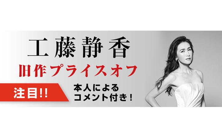 工藤静香 デビュー30周年オリジナルアルバム「凛」発売&旧作プライスオフ・キャンペーン!