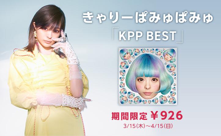 【4/15(日)まで】きゃりーぱみゅぱみゅ「KPP BEST」期間限定¥926
