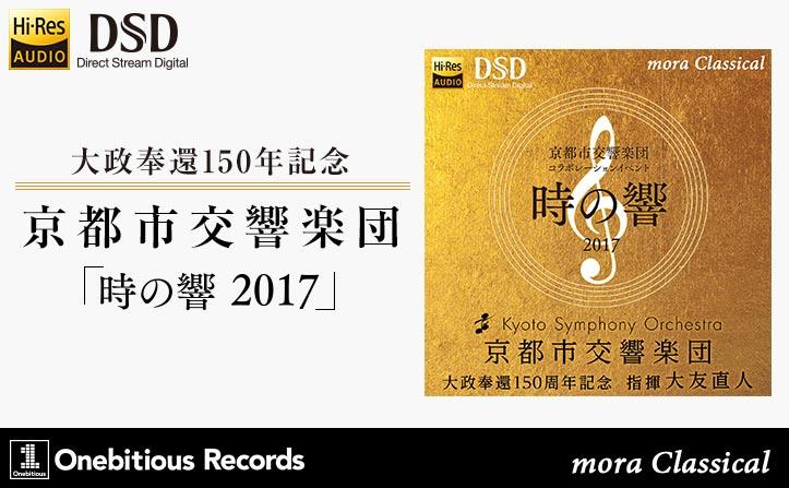 京響からのプレゼント… 大政奉還150周年記念『時の響』を独占配信開始!