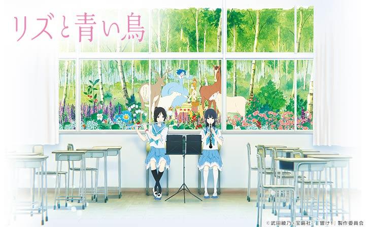 【DSD配信】映画『リズと青い鳥』オリジナルサウンドトラック、コメント到着!
