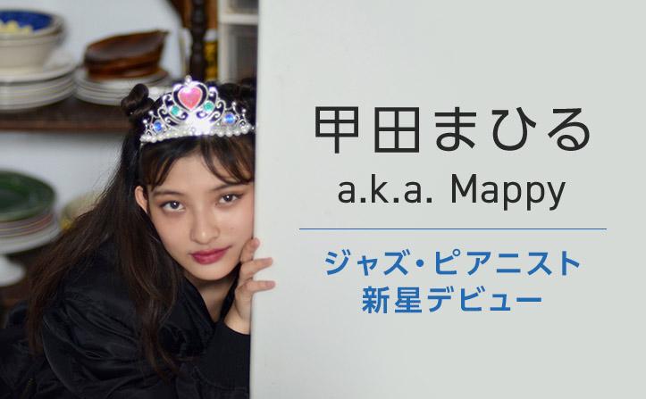 """若手ジャズピアニストにしてインスタグラマー!? """"Mappy""""こと「甲田 まひる」に大注目!"""