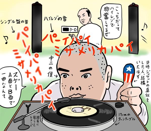 makino_americanpie