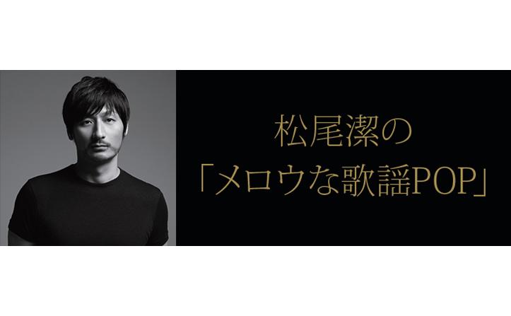松尾潔の「メロウな歌謡POP」第7曲目 松田聖子「小麦色のマーメイド」(1982) 後編