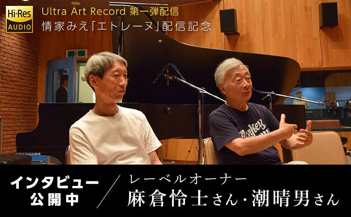 二人のオーディオ評論家、麻倉怜士氏、潮晴男氏によるレーベルが始動! 「音楽性、音質、芸術性を兼ね備えた、大人が聴けるジャズを作りたい」