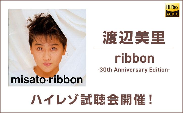「渡辺美里『ribbon -30th Anniversary Edition-』ハイレゾ試聴会」にご招待!