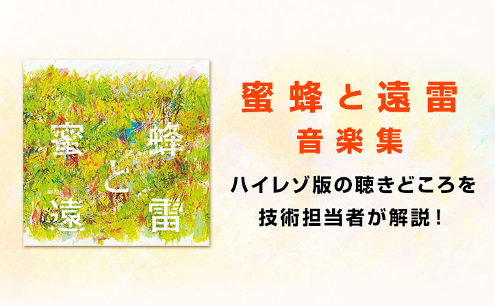 "直木賞&本屋大賞W受賞作『蜜蜂と遠雷』の""音楽集""が配信開始! ハイレゾ版の聴きどころを技術担当者が解説!"
