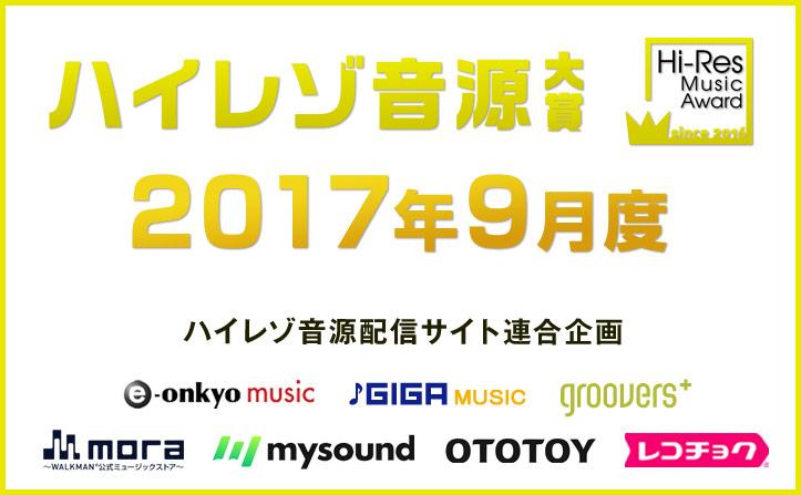 9月度ハイレゾ音源大賞受賞作発表!