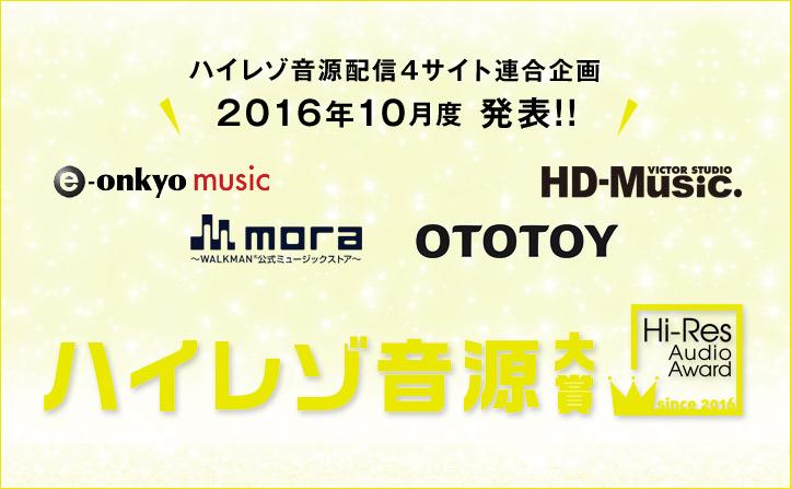 ハイレゾ音源大賞 10月度大賞受賞作品はmora 推薦 フィッシュマンズ
