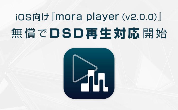 DSD再生機能 無償提供『mora player(v2.0.0)』iOS向けアプリ配布開始