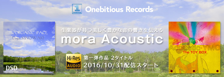 「mora Acoustic」始動 生楽器が持つ美しく豊かな音の響きを伝えるハイレゾ専門レーベル