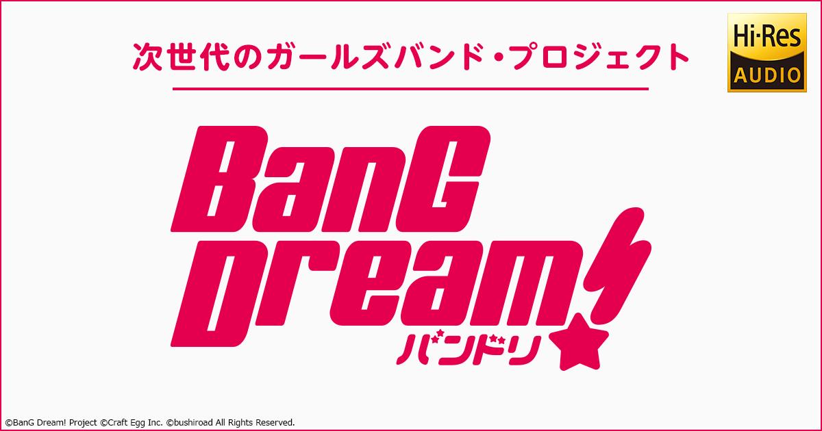 「BanG Dream!」 またまたまたまたmoraでハイレゾ独占先行配信!