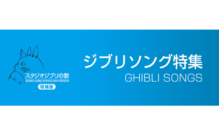 3週連続 ジブリ作品地上波放送!